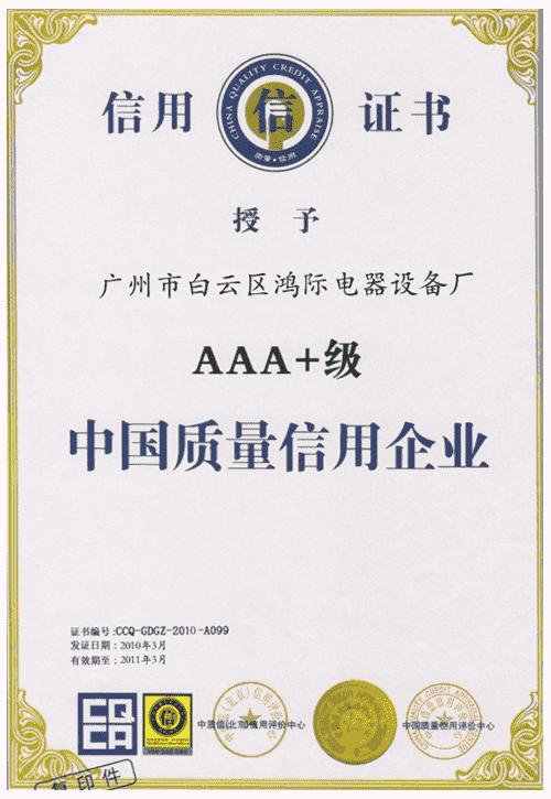 3A级中国质量信用企业