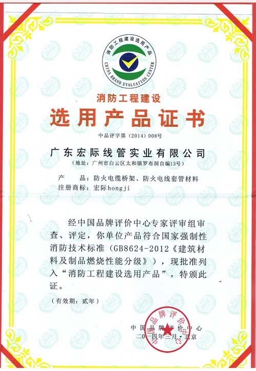 消防工程建设选用产品证书