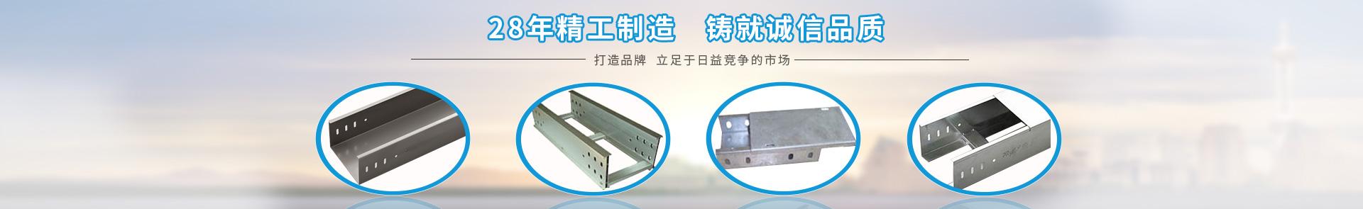 广东宏际电缆桥架